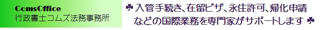 大阪・京橋 コムズオフィス 国際業務 入管手続き