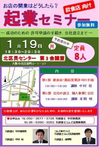 起業セミナー(1月19日)