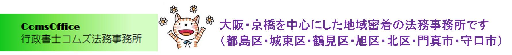 大阪・京橋(都島区)行政書士コムズ★オフィス 福祉・国際・相続・離婚・契約書・内容証明